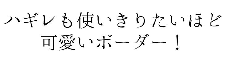 【ニット】T/C薄手ボーダー天竺(トリコロール)