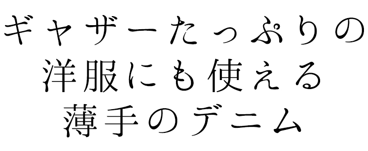 【布帛】シャツにも使える 薄手の 4オンス デニム(インディゴ染め)