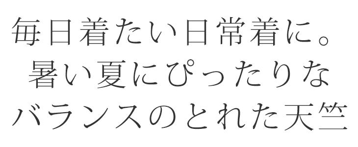【ニット】鮮やかな海色の50/2天竺ニット