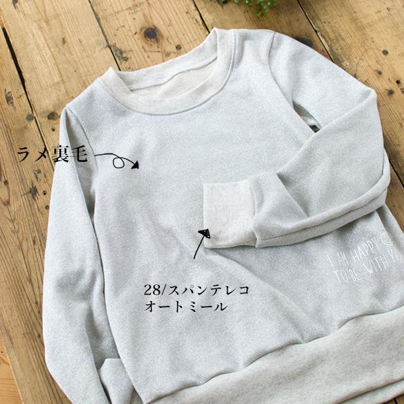 【ニット】28/スパンテレコ(オートミール)