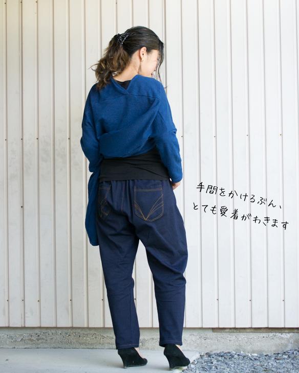 【ニット】インディゴ染めストレッチポンチ