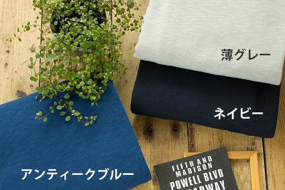 【ニット】スラブガーゼミニ裏毛(アンティークブルー)