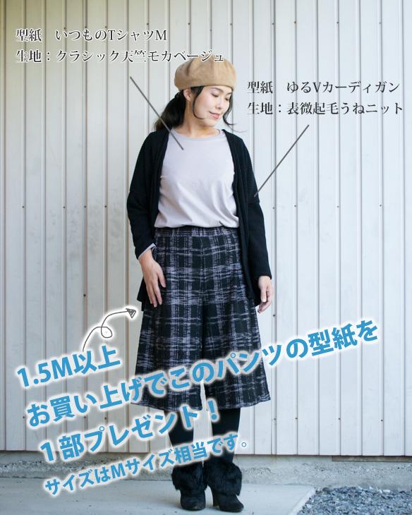 【ニット】ループツィード風チェックジャガード(ブラック)