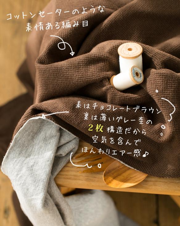 【ニット】ゆるっと綿の薄手セーター風な接結ニット(チョコレートブラウン)オーダーカット