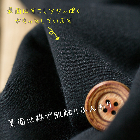 【ニット】表面がきれいなナイロン入りやわらか裏毛ニット(ブラック)オーダーカット