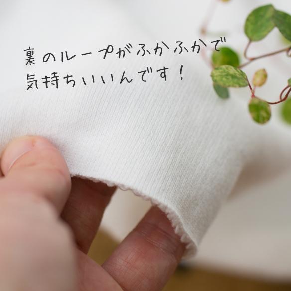 【ニット】もっちりボリューム裏毛ニット(ホワイト)オーダーカット