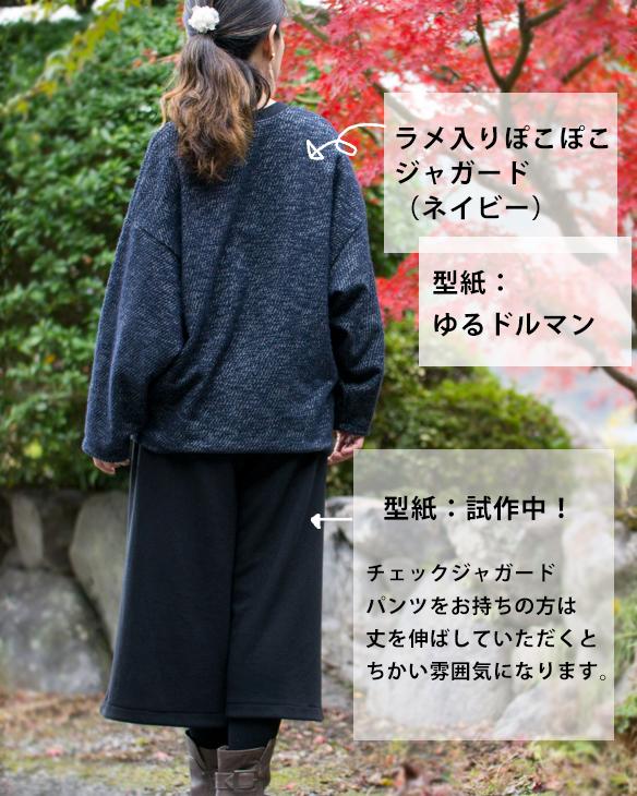 【ニット】グログランニット裏微起毛(ブラック)オーダーカット