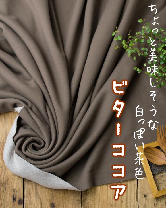 【ニット】ふわふわシープ裏起毛(2色展開)