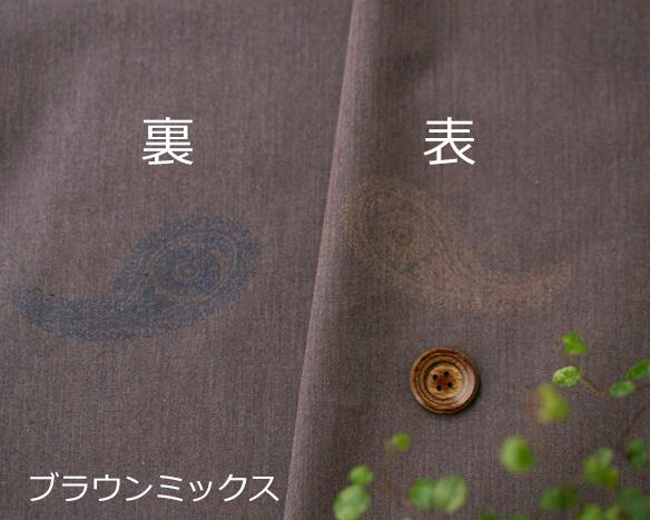 【布帛】ペイズリー柄ジャガードヘリンボーン(全2色)
