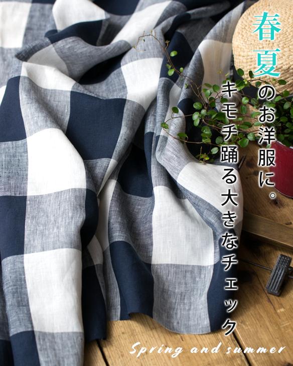 【布帛】リネン・ビッグチェック(ネイビー×きなり)