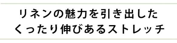 【布帛】リネン混やわらかストレッチデニム(ライトブルー)