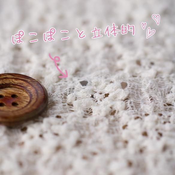 【ニット】やわらか伸びフラワーレースニット(きなり))