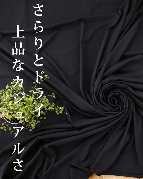 【ニット】さらりとドライな肌触りが気持ちいい40/天竺(ブラック)