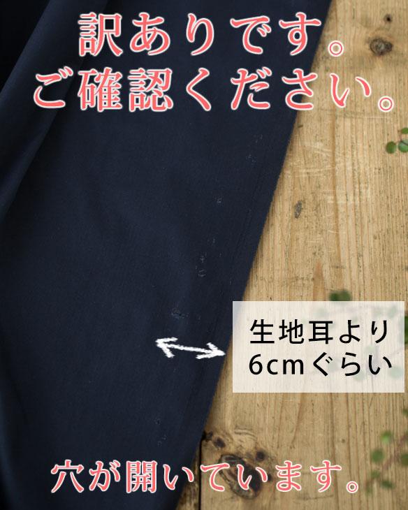 【布帛】※訳あり※ CoolMax ストレッチミニヘリンボーン(ネイビー)