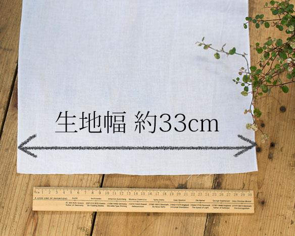 【布帛】玉川晒(約33cm幅×約10m)