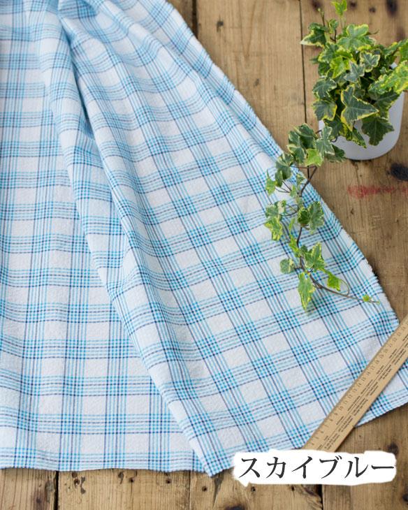 【布帛】夏のお洋服に!先染めチェックのサッカー(2色)オーダーカット