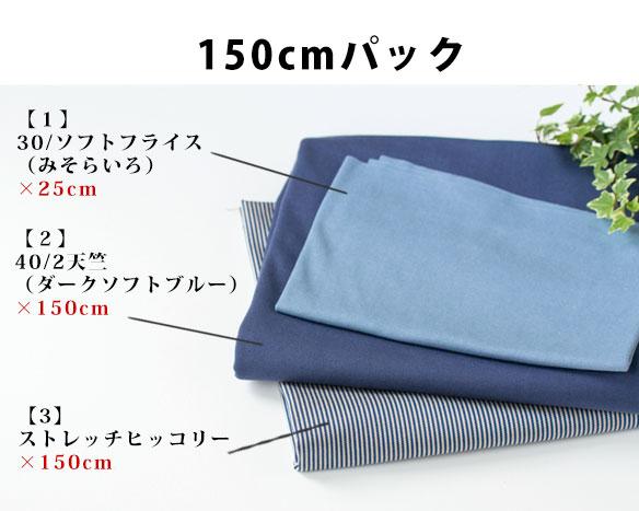 【コーディネットパック】ブルーパック・リラックス