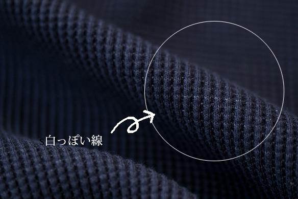 【ニット】30//1オーガニックコットン×和紙ワッフルニット(2色展開)
