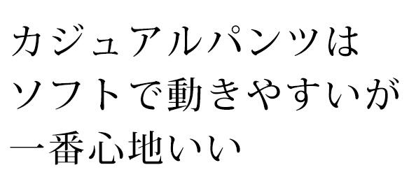 【布帛】ボトムスの定番!やわらかストレッチチノ(ブラック)  オーダーカット