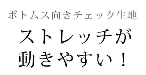 【布帛】表ピーチ起毛ストレッチツイルチェック(グレー×ブラック)