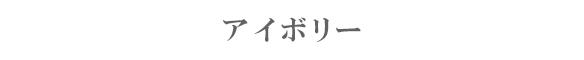 【布帛】6コール太うねコーデュロイ(3色)
