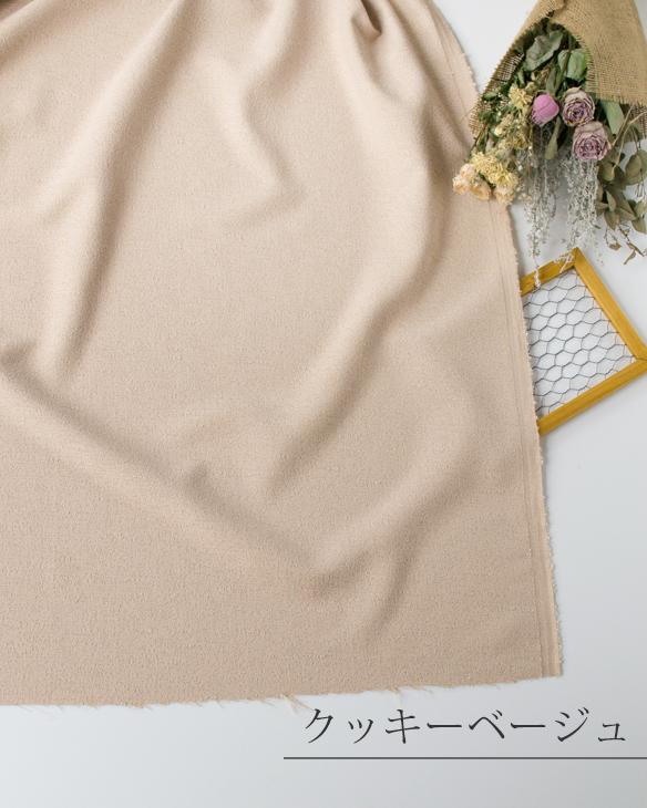 【布帛】ストレッチプチループツィード風(2色)