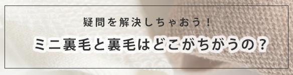 【ニット】みんなのミニ裏毛(ライトグレー)
