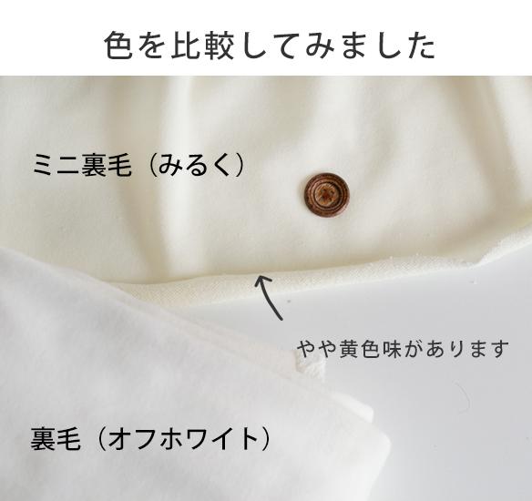 【ニット】みんなのミニ裏毛(みるく)