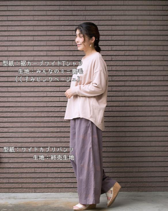 【ニット】みんなのミニ裏毛(くすみピンクベージュ)