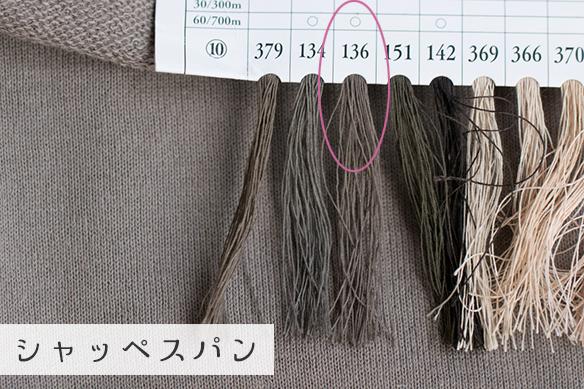 【ニット】みんなのミニ裏毛(モカ)
