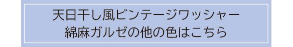 【布帛】天日干し風ビンテージワッシャー綿麻ガルゼ(グレーココア・グレージュ)