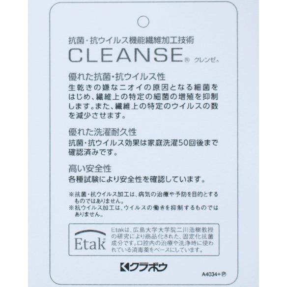 【布帛】ダブルガーゼ クレンゼ加工(抗菌・抗ウィルス加工)
