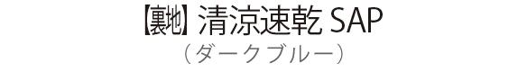【パック】爽やかコーディネートの「マリンパック」