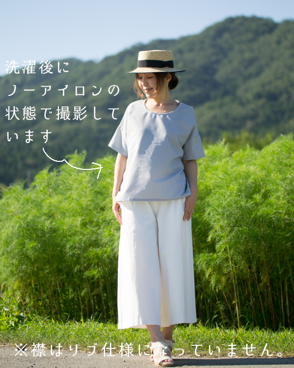 【生地・型紙キット】ふはく*ゆったりプルオーバーで作るTシャツキット