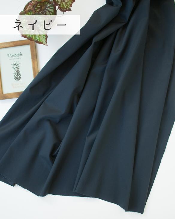 【布帛】パンツに最適!4D コットン・ナチュラルストレッチ40/2ツイル(2色展開)オーダーカット