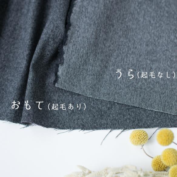 【布帛】コットン・表ほんのり起毛ソフトサージ(ブラック杢調)