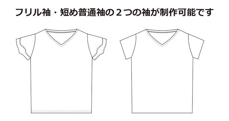 ダブルフリル袖Tシャツ