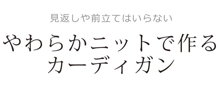 【プレゼントパターン】ゆるVカーディガン