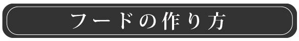 【プレゼントパターン】ドロップショルダーパーカー