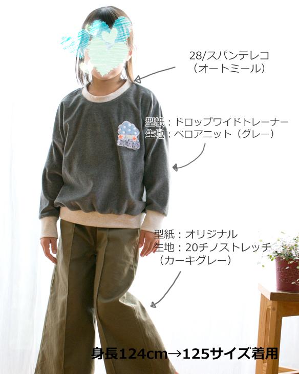 【プレゼントパターン】ドロップワイドドレーナー