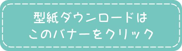 【無料型紙】移動ポケット