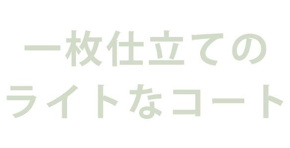 【プレゼントパターン】キッズ・ドルマンライトコート