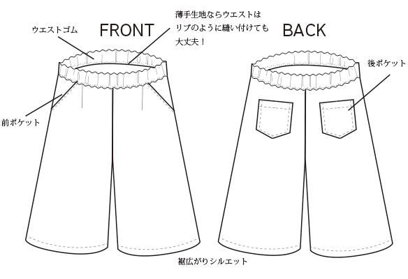 【プレゼントパターン】ワイドカプリパンツ