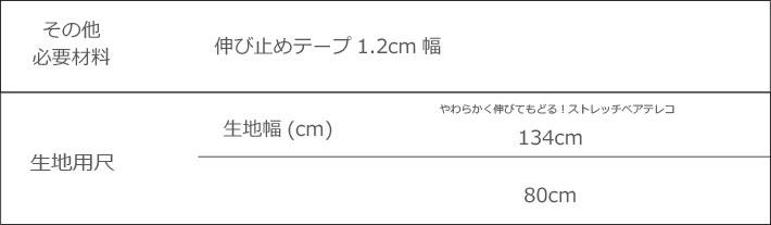 【プレゼントパターン】MVSテレコニット用サイドスリットタンクトップ