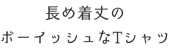 【プレゼントパターン】キッズ・ロング切り替えTシャツ120size