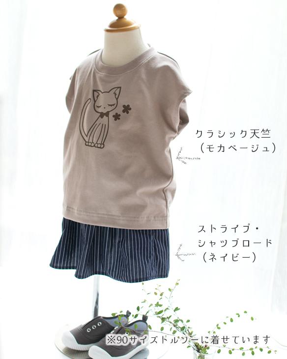 【無料型紙】ゆるTシャツ